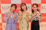 3日放送のTBSラジオ『LUX presents 〜女性の輝きに、限界なんてない〜藤田ニコルと働く女性50人』公開収録の模様(C)TBSラジオ