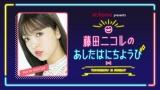 新番組『アットホームpresents 藤田ニコルのあしたはにちようび』が来年スタート(C)TBSラジオ