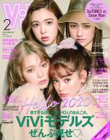 八木アリサ、emma、藤田ニコル、谷まりあが共演した『ViVi』(12月23日発売)2020年2月号の表紙(C)講談社