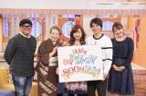 放送800回記念『モモコのOH! ソレ! み〜よ!』が1月4日放送(C)関西テレビ