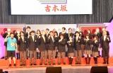 吉本坂46の2期生メンバー21人決定