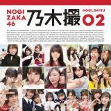 乃木坂46『乃木撮 VOL.02』(講談社/12月17日発売)