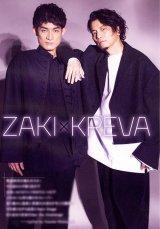 『月刊!スピリッツ』2月号に登場した、ふぉ〜ゆ〜の松崎祐介とKREVA (C)小学館