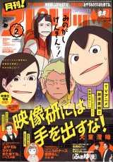 『月刊!スピリッツ』2月号 (C)小学館