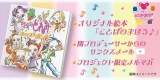 2000円コース:おジャ魔女どれみ20周年大感謝祭 オリジナル絵本
