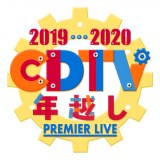 『CDTV』年越し 欅坂46 金爆ら