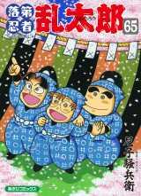 漫画『落第忍者乱太郎』コミックス最終巻の第65巻
