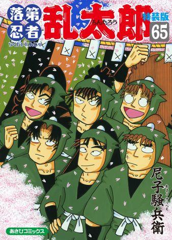 漫画『落第忍者乱太郎』コミックス最終巻の第65巻(特装版)