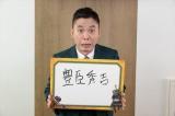 12月28日放送、『国民10万人がガチ投票! 戦国武将総選挙』MC爆笑問題の太田光の1位予想は「豊臣秀吉」(C)テレビ朝日