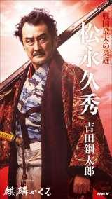 大河ドラマ『麒麟がくる』松永久秀(吉田鋼太郎)のビジュアル(C)NHK