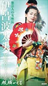 大河ドラマ『麒麟がくる』伊呂波太夫(尾野真千子)のビジュアル(C)NHK