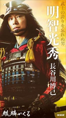 2020年大河ドラマ『麒麟がくる』(1月19日スタート)明智光秀(長谷川博己)のビジュアル(C)NHK