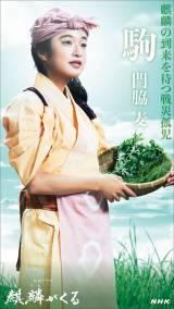 2020年大河ドラマ『麒麟がくる』(1月19日スタート)駒(門脇麦)のビジュアル(C)NHK