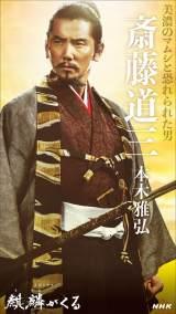 2020年大河ドラマ『麒麟がくる』(1月19日スタート)美濃の守護代で光秀の主君・斎藤道三(本木雅弘)(C)NHK