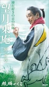 2020年大河ドラマ『麒麟がくる』(1月19日スタート)光秀を導く医師・望月東庵(堺正章)(C)NHK