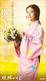2020年大河ドラマ『麒麟がくる』(1月19日スタート)光秀の正室・煕子(木村文乃)のビジュアル(C)NHK