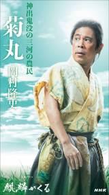 2020年大河ドラマ『麒麟がくる』(1月19日スタート)三河の農民・菊丸(岡村隆史)のビジュアル(C)NHK
