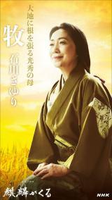 2020年大河ドラマ『麒麟がくる』(1月19日スタート)光秀の母・明智牧(石川さゆり)のビジュアル(C)NHK
