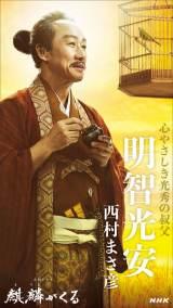 2020年大河ドラマ『麒麟がくる』(1月19日スタート)光秀の叔父・明智光安(西村まさ彦)のビジュアル(C)NHK