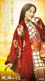 2020年大河ドラマ『麒麟がくる』(1月19日スタート)美濃の守護代・斎藤道三の側室・深芳野(みよしの)(南果歩)のビジュアル(C)NHK