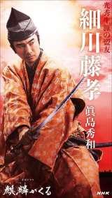 2020年大河ドラマ『麒麟がくる』(1月19日スタート)細川藤孝(眞島秀和)のビジュアル(C)NHK