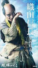 大河ドラマ『麒麟がくる』織田信長(染谷将太)のビジュアル(C)NHK