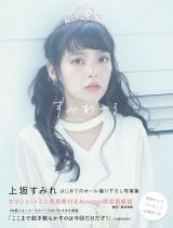 上坂すみれ写真集「すみれいろ」Amazon限定版(東京ニュース通信社刊)