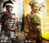 2020年大河ドラマ『麒麟がくる』(1月19日スタート)(左から)今川義元(片岡愛之助)、土岐頼芸(尾美としのり)(C)NHK