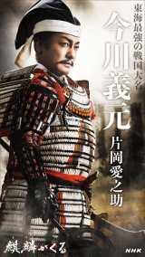 2020年大河ドラマ『麒麟がくる』(1月19日スタート)今川義元(片岡愛之助)(C)NHK
