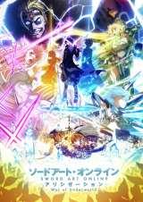 『ソードアート・オンライン アリシゼーション War of Underworld』2ndクールのキービジュアル(C)2017 川原 礫/KADOKAWA アスキー・メディアワークス/SAO-A Project