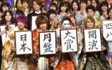 『第61回輝く!日本レコード大賞』に出演したゴールデンボンバー (C)ORICON NewS inc.