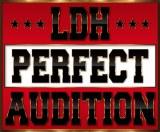 LDH史上最大のオーディション「LDH PERFECT AUDITION」の開催が決定