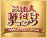 1月1日、ABCテレビ・テレビ朝日系放送『芸能人格付けチェック!これぞ真の一流品だ!2020お正月SP』(C)ABCテレビ