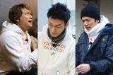 1月2日放送、『出川哲朗の充電させてもらえませんか?』新春3時間スペシャルに出演する(左から)香取慎吾、草なぎ剛、稲垣吾郎(C)テレビ東京