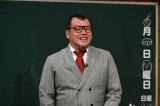 『しくじり先生 俺みたいになるな!!』1月6日放送、22年間売れなかった…くっきー!先生登場(C)テレビ朝日
