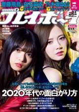『週刊プレイボーイ』3・4合併号表紙(C)Takeo Dec./週刊プレイボーイ