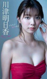『【デジタル限定】川津明日香写真集「どうしたって好きになる」』