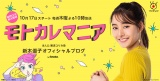 新木優子オフィシャルブログ「モトカレマニア」