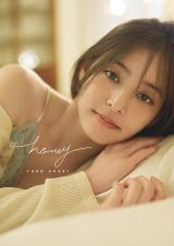 新木優子2nd写真集『honey』通常版表紙