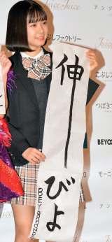 グループ名をもじった「伸ーびよ」と書いた書き初めを披露したBEYOOOOONDSの山崎夢羽 (C)ORICON NewS inc.