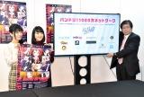 『バンドリ! 1000万ネットワーク』記者会見に出席した(左から)相羽あいな、愛美、木谷高明氏 (C)ORICON NewS inc.