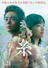 映画『糸』ポスタービジュアル(C)2020映画『糸』製作委員会