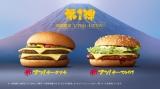 1月7日から発売の『アツ!チーダブチ』『アツ!チーてりやき』
