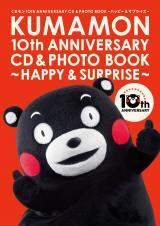 くまモン 誕生日に写真集付CD発売