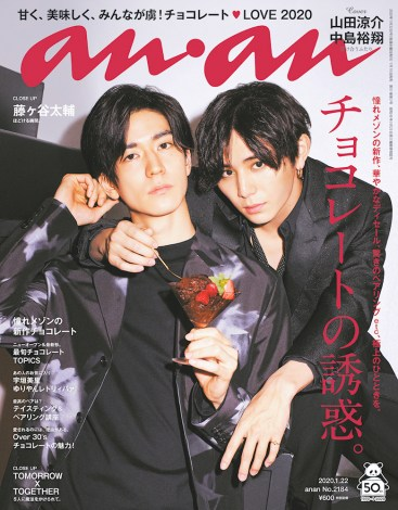 1月15日発売『anan』の表紙を飾るHey!Say!JUMPの中島裕翔、山田涼介 (C)マガジンハウス