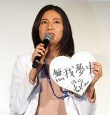 『アライブ がん専門医のカルテ』舞台挨拶に出席した松下奈緒 (C)ORICON NewS inc.