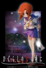 アニメ第1期『ひぐらしのなく頃に』ビジュアル (C)2006竜騎士07/ひぐらしのなく頃に製作委員会・創通