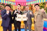 バラエティー特番『バナナサンド』(C)TBS