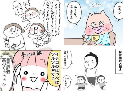 サムネイル SNSで人気の育児漫画家4名が語るタイムマネジメント術(画像提供:左上から時計回りに@hibi_yuu、@nekooyazi4231、@mihajlo0011、@mochicodiary)