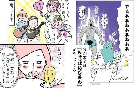 サムネイル 育児漫画に登場する家族の反応とは?(画像提供:左上から時計回りに@marige333、@ngychan、@mochicodiary)